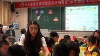 部编湘美版小学美术二年级下册《打扮相框》优质课教学视频,内蒙古