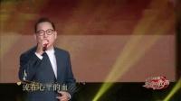 歌手张明敏父子二人演唱《我的中国心》,听的热血沸腾,果断收藏