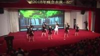 豪尚舞蹈2018年晚会表演  拉丁舞串烧 《金牌2班》
