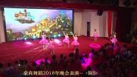 豪尚舞蹈2018年晚会表演《2017春季拉丁班》