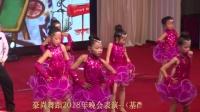 豪尚舞蹈2018年晚会表演《2017秋期拉丁班》
