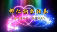钢大视频【娜仁钢琴独奏专辑】《童年的回忆、致爱丽丝》