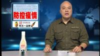 9、2月5日广州新增确诊病例18例