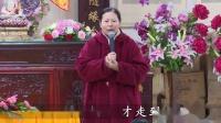 修行注意事项 中集 赵铭逍 周喜华 赵宗瑞讲 传统文化与身心健康