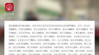 山西9日通报:新增12例新冠肺炎确诊病例,累计确诊115例