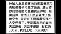 彩虹奥特曼第2集