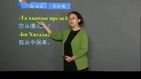 蒙古语学习视频教程 (新蒙古文 西里尔蒙古文)会话第2课