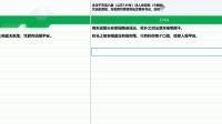 七下 逢入京使 译林版牛津初中语文(七年级下册)