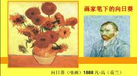 梅溪小学205班2月14日(6)二年级美术《向日葵》