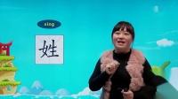 003 杨老师-姓氏歌1人教版一年级语文下册教学视频