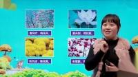 002 杨老师-春夏秋冬2人教版一年级语文下册教学视频