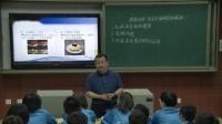 部编人教版高中物理选修1-1《课题研究:社会生活中的电磁波》优质课视频+PPT课件,陕西省
