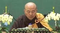 净界法师《净土十疑论导读》 (4)