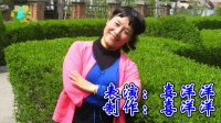 沈北新区喜洋洋广场舞《达林我爱你》表演:喜洋洋1080p