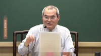 《笠翁对韵》| 王伟勇教授主讲 - 第48集