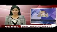雷军董明珠等人获得2013中国经济年度人物奖 高清_