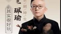 京剧《剑阁闻铃》长天垂泪-演唱-王佩瑜