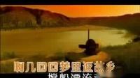 黄河梦~周强(可儿)