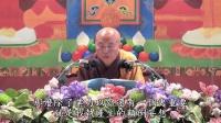 净界法师《禅观与净土-基础篇》 (2)