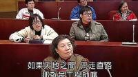 曾仕强:孔明的领导艺术04