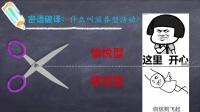 心理 初中 解锁宅家新姿势 杭州银湖实验中学陈文雅