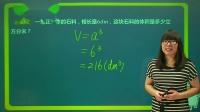 人教版数学五年级 下册 第13讲:体积和体积单位(2)