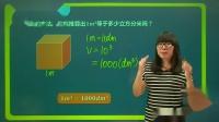 人教版数学五年级 下册 第14讲:体积单位间的进率