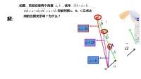 2.2.3向量数乘运算及其几何意义(2)