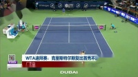 WTA迪拜赛:克里斯特尔斯复出首秀不敌穆古拉扎 珠江新闻眼 200218