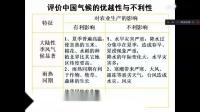 (2月20日)高二地理《气候》第二课时-王伟丽