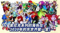【3DM游戏网】《索尼克 AT 2020东京奥运™》手游宣传片 5月7日上线
