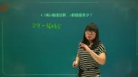 人教版数学六年级 下册 第14讲:比例(一)——拓展提高