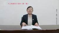 唐山文旅集团2019年度《工作报告》宣讲(第一场)
