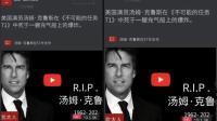 汤姆·克鲁斯被造谣拍摄《碟中谍7》意外身亡,官方辟谣:假的