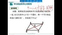 八年级6.1平行四边形的性质