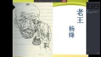2月21日是上午第1节课语文:老王第二课时(教师:王坤)