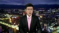 银川电视台公共频道《银川新闻联播》2020年1月2日(完整版)