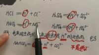 2月22日化学(下):酸碱盐