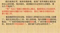 2.22-初一语文-老山界2(姜亚芹)