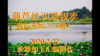 葫芦丝识谱视奏:我心永恒(二遍)淡雅如玉录制制作_01