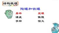 名师学堂三年级语文第10节课