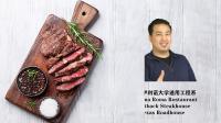 熟成牛肉介绍2019.12.19_01_1