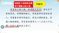 锦昂教育空中课堂20200227 程老师课堂
