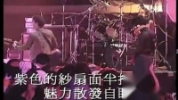 我在Beyond演唱会现场版《孤单一吻》, 怀念家驹截了一段小视频