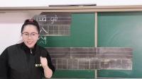 博文教育(全年班2月28日语文复习汉字)