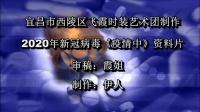 宜昌市飞霞时装艺术团《疫情中》资料片