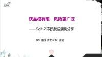 成功分享--市场活动多样陈兴水-+SGLT2张娟.mp4