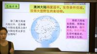 人教版地理七下-8.4《澳大利亚》课堂视频实录-赵凡