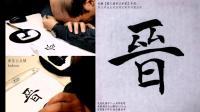倪寬贊千字文-第3段杜槁鐘隸~家給千兵