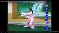 高佳敏24式太极拳【背面带字幕口令】教和学[宗翰太极无界]